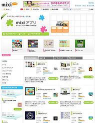 yuo_mixi_03.jpg